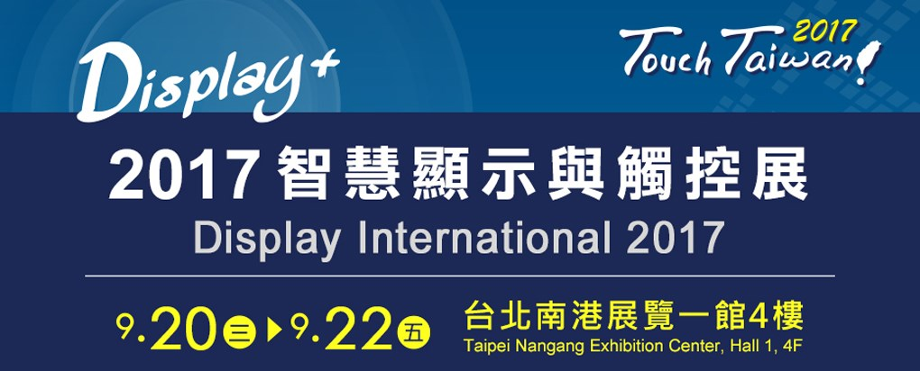 2017 Int'l Touch Panel and Optical Film Exhibition(Booth No M1029